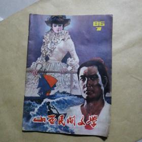 山西民间文学 1986  7
