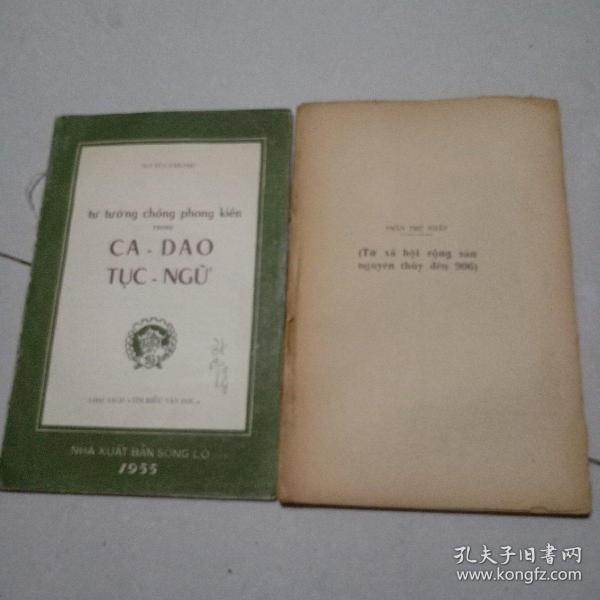 CA-DAO TUC-NGU  1955年 封面武尚清簽名 PHAN THU NHAT 缺封面,內頁武尚清批注很多 越南文 兩冊合售 小16開