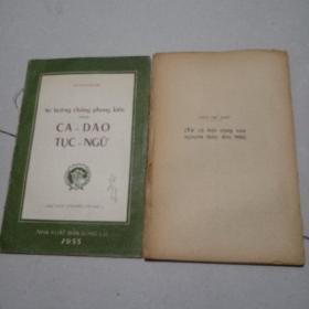 CA-DAO TUC-NGU  1955年 封面武尚清签名 PHAN THU NHAT 缺封面,内页武尚清批注很多 越南文 两册合售 小16开