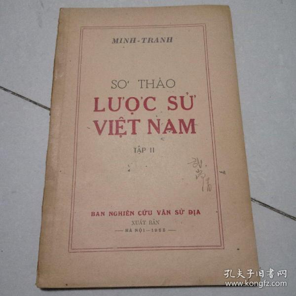 SO THAO LUOC SU VIET NAM 越南文原版 已故北師大歷史學家武尚清簽名批注本 批注很多