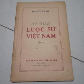 SO THAO LUOC SU VIET NAM 越南文原版 已故北师大历史学家武尚清签名批注本 批注很多