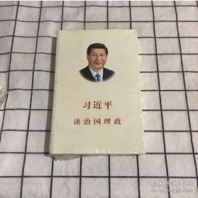 习近平谈治国理政 第一卷