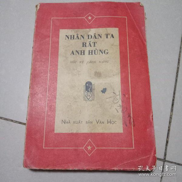 NHAN DAN TA RAT ANH HUNG 越南文 英勇的越南人民 已故北師大歷史學家武尚清簽名批注本 批注很多 32開