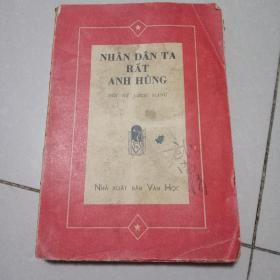 NHAN DAN TA RAT ANH HUNG 越南文 英勇的越南人民 已故北师大历史学家武尚清签名批注本 批注很多 32开