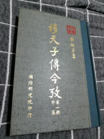 二手】穆天子传今考 第一册外篇 中华大典之一种 国防研究院 初版 绝版 卫挺生得意之作