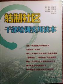 转制社区:干部培训实用读本