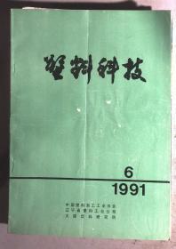 塑料科技1991.6