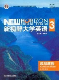 正版新书 新视野大学英语3第三版)读写教程思政智慧版(正版新书)