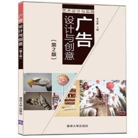 广告设计与创意(艺术设计与实践第2版)