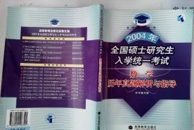 2004年全国硕士研究生入学统一考试数学历年真题解析与指导 本书编写组  编 高等教育出版社 9787040128390