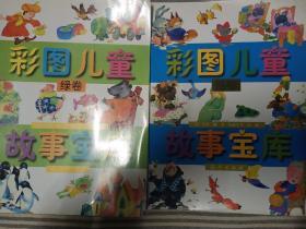 彩图儿童故事宝库。(绿卷,蓝卷)。两本合售。