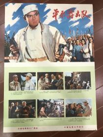电影海报~平原游击队