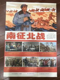 电影海报~南征北战