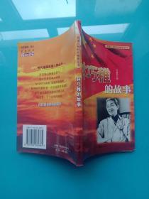 英雄人物时代楷模丛书:林巧稚的故事