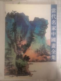 当代名家中国画全集