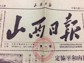 山西日报创刊号(原版复制)