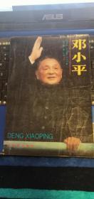 邓小平 阚思静译