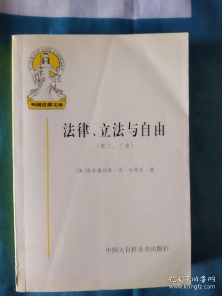 法律、立法与自由(第二、三卷)