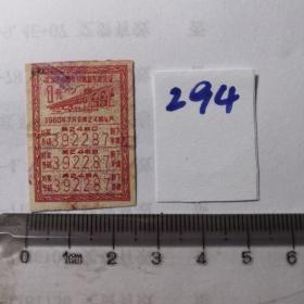 武汉银行凭证  24