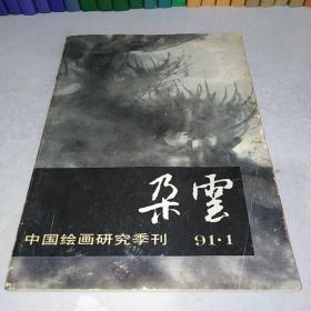 朵云中国绘画研究季刊91.1
