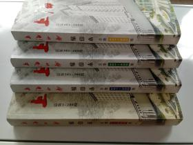 上海印钞500缩印本(全四册)