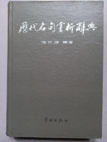 历代名句赏析辞典