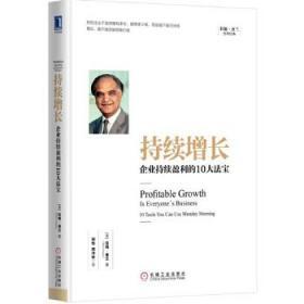 清仓~持续增长:企业持续盈利的10大法宝 [美]拉姆.查兰(Ram Chara