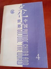 文化:中国与世界.第四辑(一版一印)