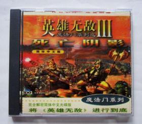 【游戏】魔法门系列之英雄无敌III3 死亡阴影(1CD+游戏手册)详见图片