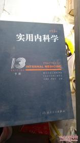 实用内科学(第13版)下册