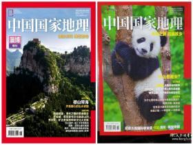 中国国家地理淄博专辑+雅安特辑 二本合售