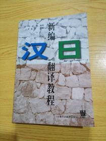 新编汉日翻译教程