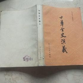 中华全史演义