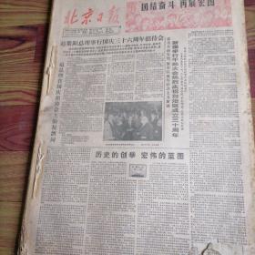 北京日报合订本1985一10