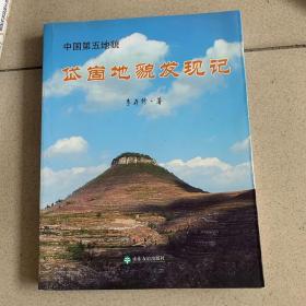中国第五地貌 : 岱崮地貌发现记