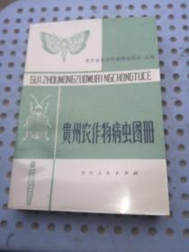 贵州农作物病虫图册