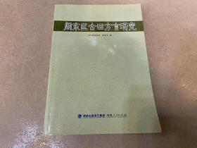 闽东区古田方言研究
