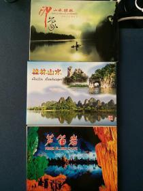 芦第 岩,桂林山水,印象山水桂林,3本明信片