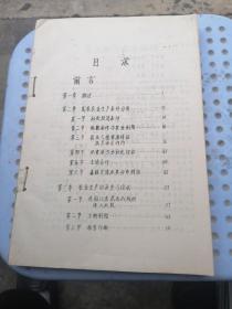 兴义地区农业地理(缺少封面油印本)