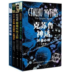 克苏鲁神话图像小说(全四册)