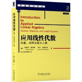 应用线性代数:向量 矩阵及最小二乘