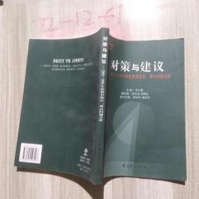 对策与建议:2004~2005年度教育热点、难点问题分析