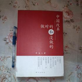 中国改革 做对的和没做的