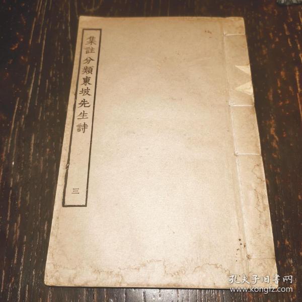 集注分類東坡先生詩(第三冊,四部叢刊本,民國上海涵芬樓影印本)