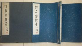 1942年珂罗版印《雍睦堂法书》原函线装1册全(启功审定 容庚题签)