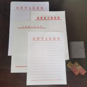 山西省人民政府(旧信纸四种/六十余张)