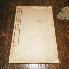 集注分類東坡先生詩(第二冊,四部叢刊本,民國上海涵芬樓影印本)