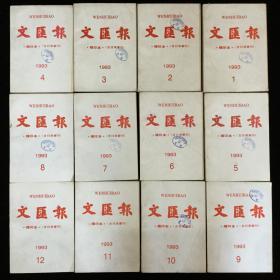 1993年1-12期《文汇报》缩印合订本(附索引)