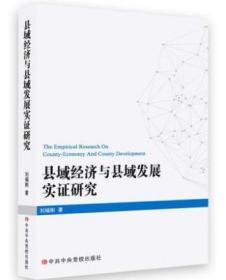 县域经济与县域发展实证研究