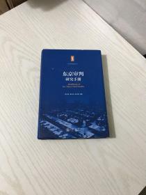 东京审判研究手册(内有作者赠签)